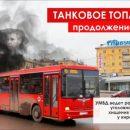 Депутаты новой гордумы уверены, что в махинациях с топливом в АТП замешаны более высокопоставленные лица