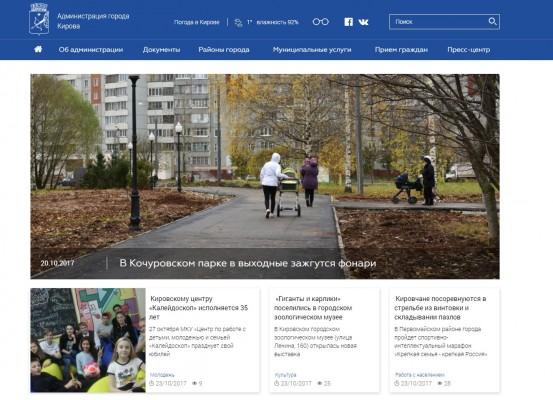 Сайт Администрации города Кирова сменил дизайн