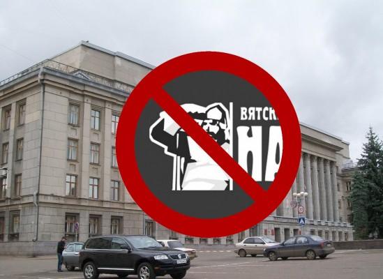 Правительство Кировской области запретило читать «Вятский наблюдатель»