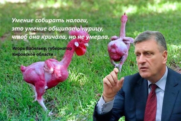 Игорь Васильев: Умение собирать налоги, это умение общипать курицу, чтоб она кричала, но не умерла