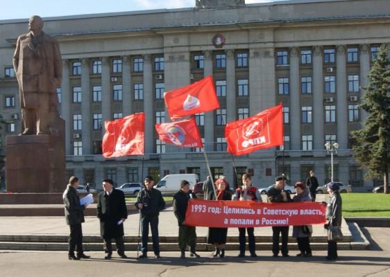 Кировские коммунисты провели акцию памяти защитников Белого Дома и потребовали закрытия «Ельцин-Центра»