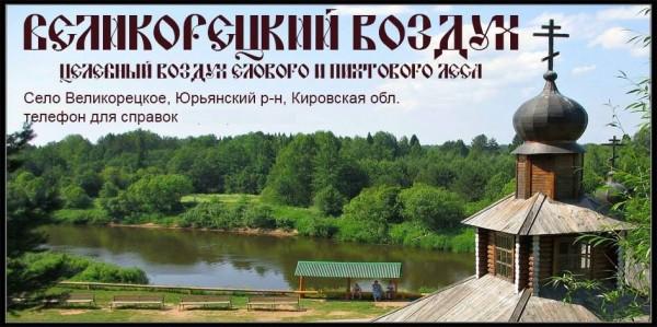 Кировский предприниматель решил запатентовать церковный воздух