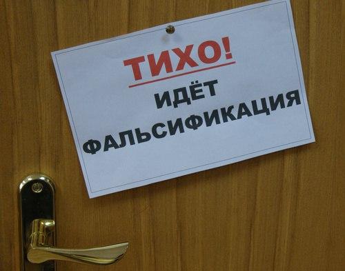 КПРФ: электоральный процесс в Кировской области проходил с нарушениями закона