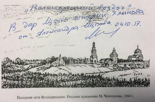 Музей истории Хлынова получил в дар баночку «Великорецкого воздуха»