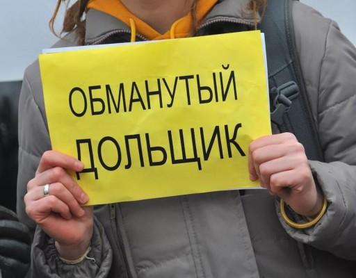 Обманутые дольщики выйдут на пикет к администрации Кирова