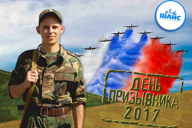 20-10-2017: Гражданско-патриотическая акция «День призывника»