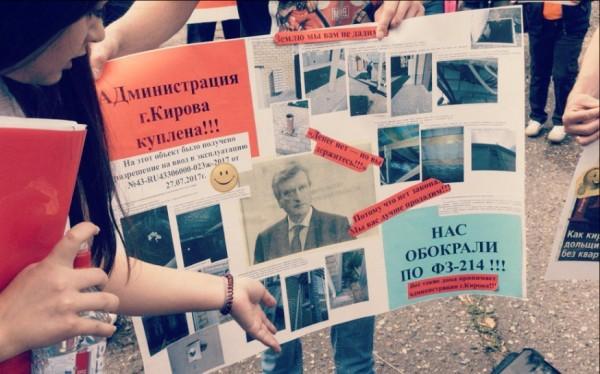Сергей Мамаев: ситуация с обманутыми дольщиками наиболее ярко показывает пренебрежительное отношение «временных варягов» к людям