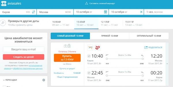 «Слетать в Москву и разориться»: авиабилеты в Москву и обратно стали еще дороже