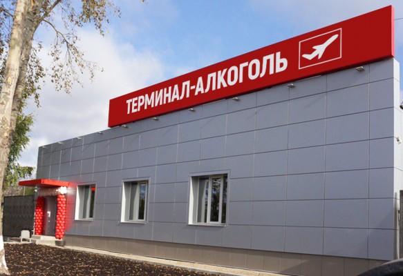 В Киров заходит еще одна сеть специализированных магазинов по продаже напитков «Терминал-Алкоголь»