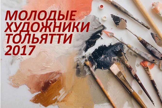 Приглашаем на выставку «Молодые художники Тольятти 2017»