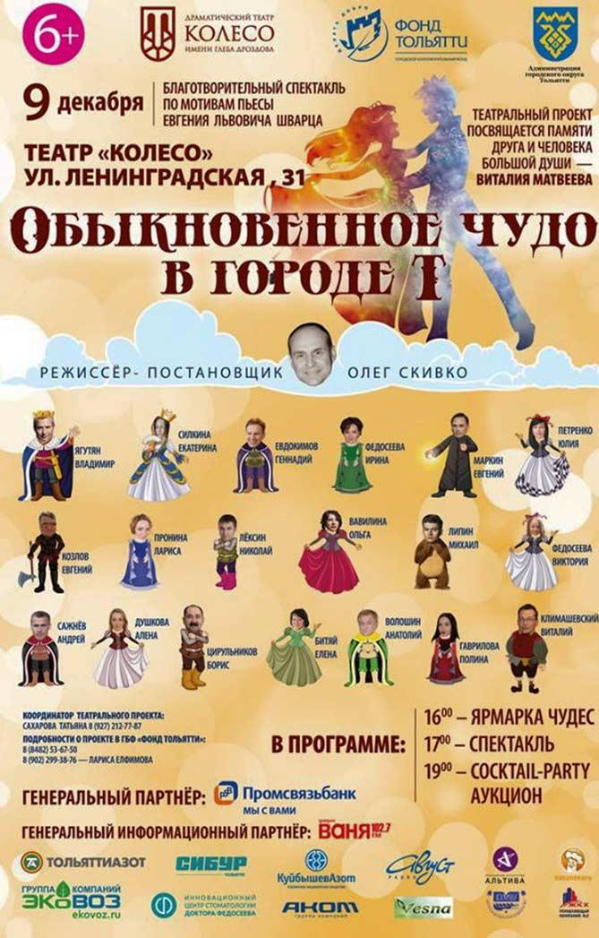 09-12-2017: Обыкновенное чудо в Тольятти