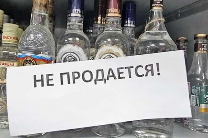 17-11-2017: Запрет на продажу алкоголя