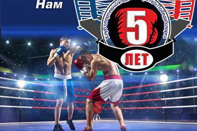 01-12-2017: Приглашаем всех на матчевую встречу по боксу и ММА