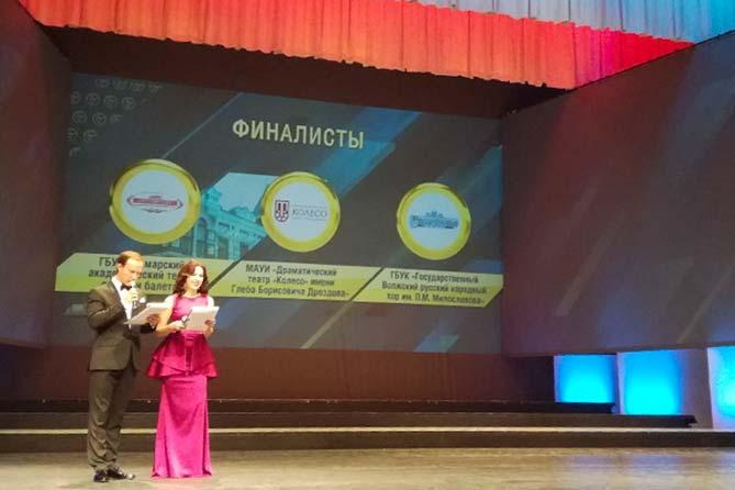 01-11-2017: Театр «Колесо» в тройке лучших учреждений культуры Самарской губернии