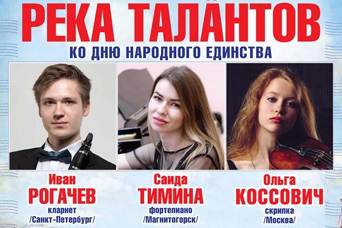 03-11-2017: Музыкальная пятница в Тольятти с «рекой» молодых талантов