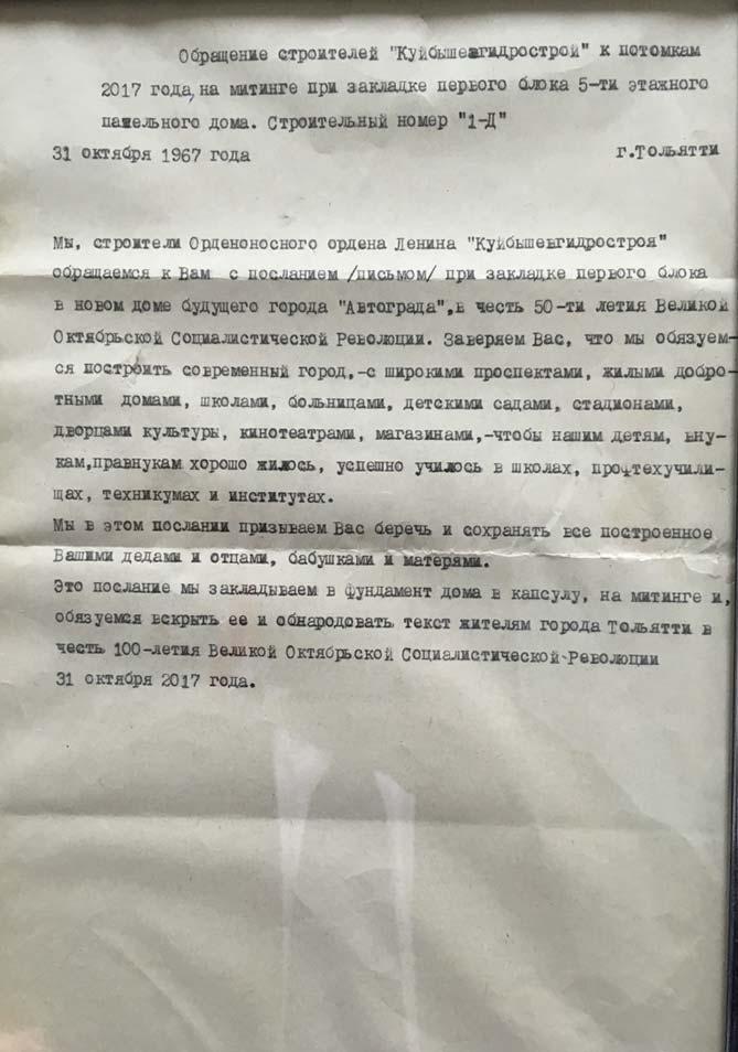 В Тольятти зачитали послание потомкам от комсомольцев 1967 года