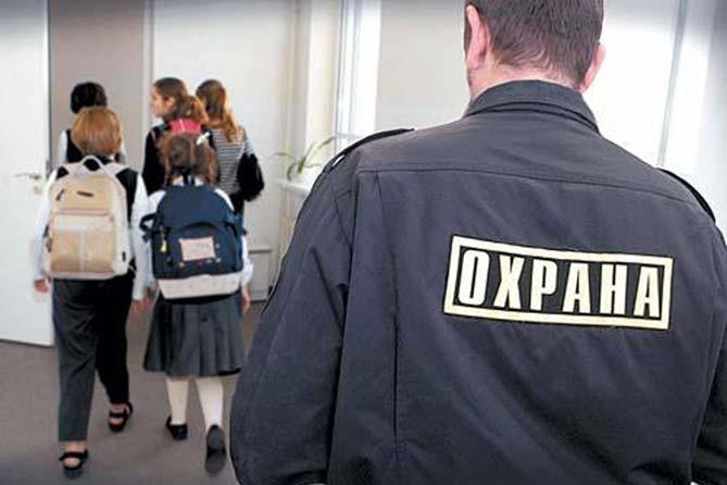 Охрана детей в школе: Важный момент