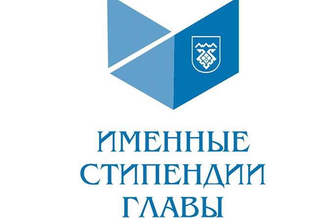 Именные стипендии главы Тольятти: Прием заявок до 17-11-2017