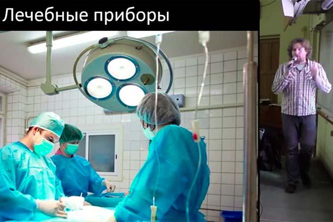 Лекция для тольяттинцев: Гаджеты шарлатанов