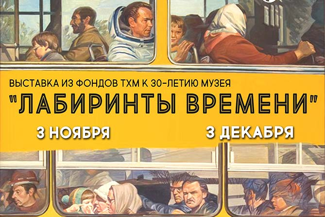 Тольяттинский художественный музей: Выставка «Лабиринты времени»
