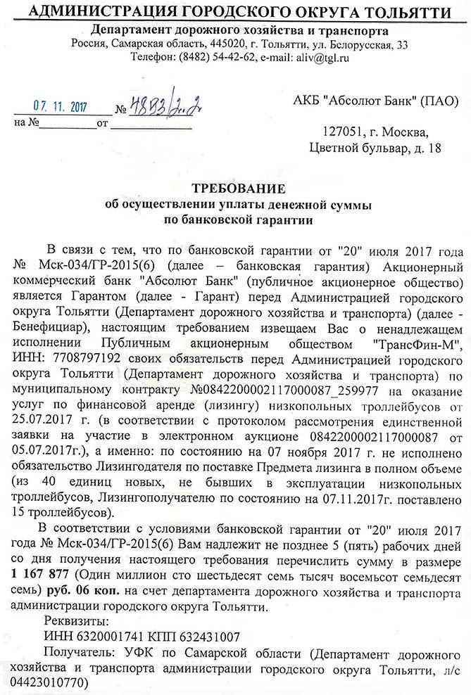 1 167 877 рублей: претензия к поставщику троллейбусов