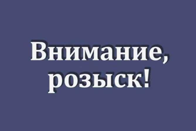 Вознаграждение в 1 миллион рублей за информацию