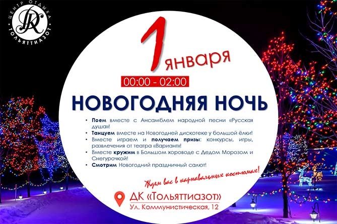 Новогодняя ночь 2018: ДК «Тольяттиазот» приглашает на празднование