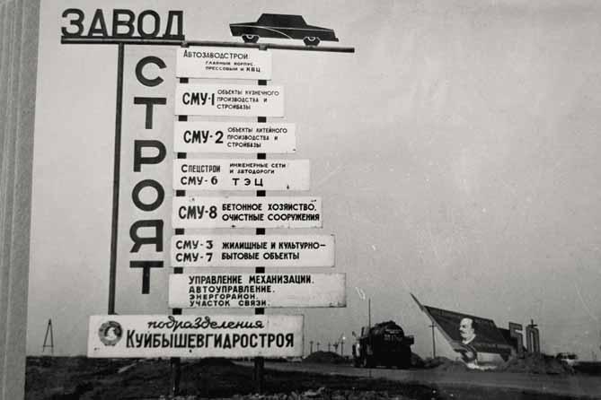 АВТОВАЗ: история на старых фотографиях-3