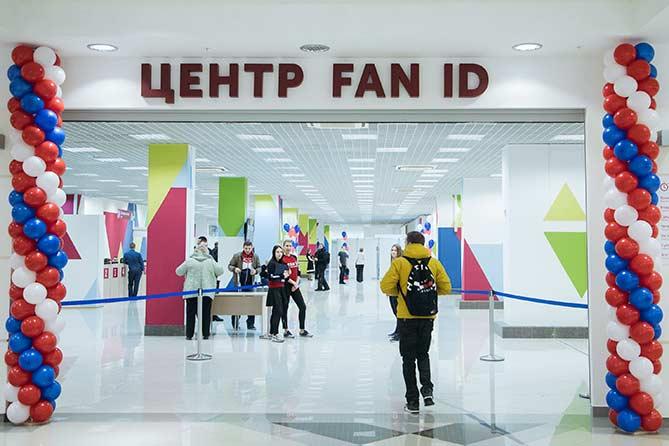 В Самаре открылся Центр регистрации и выдачи FAN ID ЧМ 2018