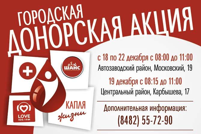 С 18 по 22 декабря 2017 года: Акция по сдаче донорской крови