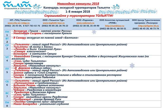 Тольятти и соседние города: Экскурсии с 1 по 8 января 2018 года