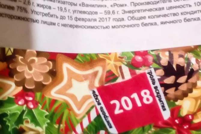 Новогодние подарки: Ответственные понесут наказание