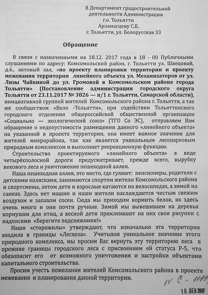18-12-2017: Подобного ранее в Тольятти не случалось