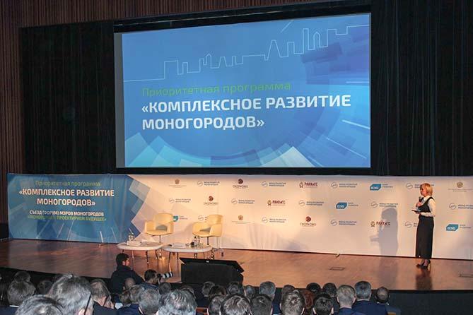 2017: Глава Тольятти принимает участие в работе съезда мэров моногородов