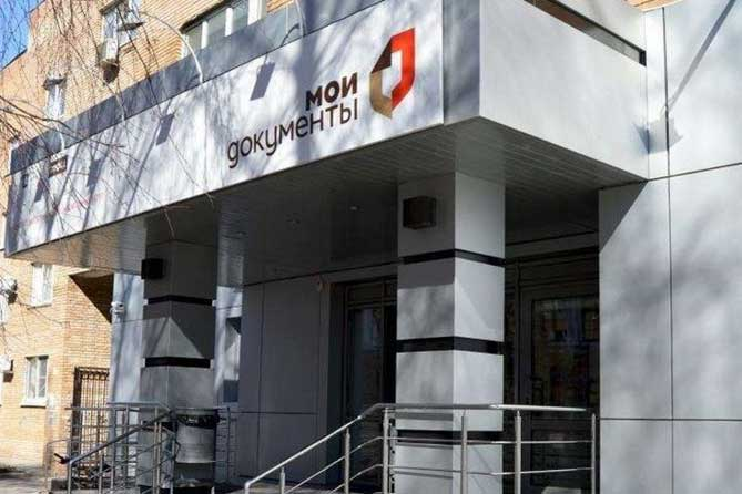 12-01-2018 МФЦ: Открылись новые центры «Мои Документы»