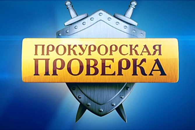 26-01-2018: Прокуратура Тольятти проверила три управляющие компании
