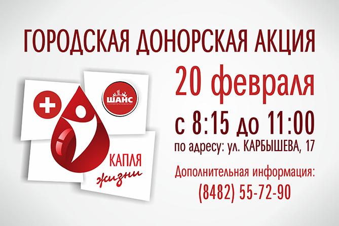 20-02-2018: Молодежная акция по сдаче донорской крови
