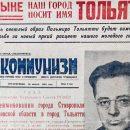 Тольятти: вернуть нельзя оставить