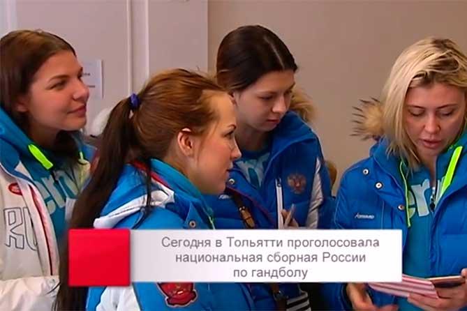 Сборная России в полном составе проголосовала в Тольятти