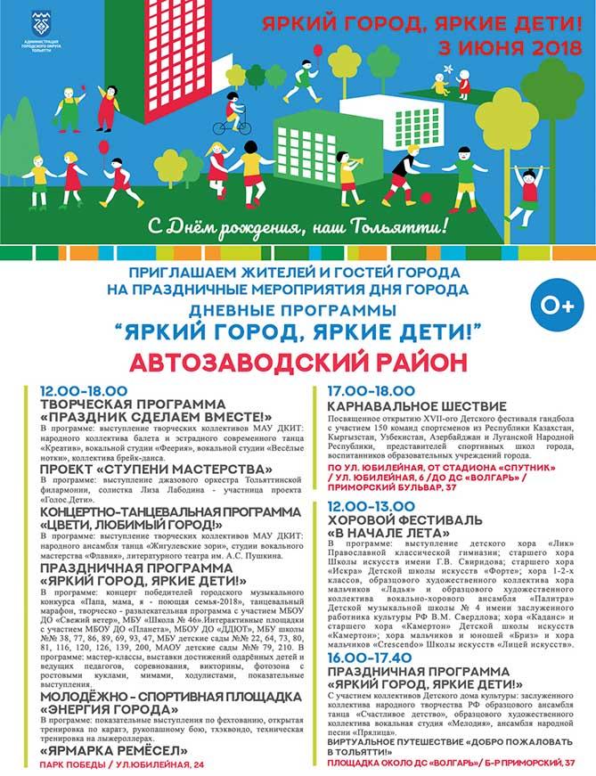 День города в Тольятти 3 июня 2018 года: Мероприятия