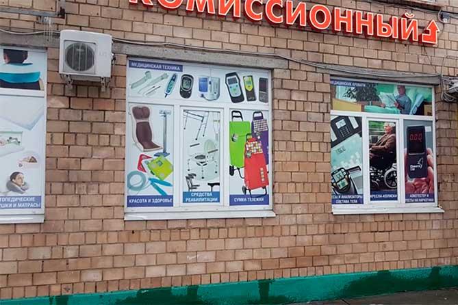 Под видом комиссионных магазинов