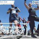 Жителей Тольятти приглашают на «Экстремальную пробежку» 26 мая 2018 года