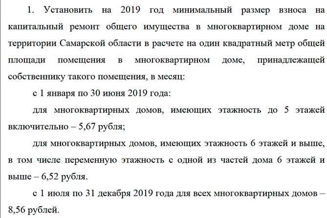 Давайте обсудим капремонт: 8 рублей 56 копеек за квадратный метр
