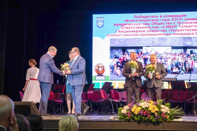 СИБУР Тольятти в 11-ый раз стал «Благотворителем года»