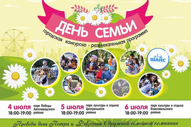 День семьи, любви и верности 2018 в Тольятти