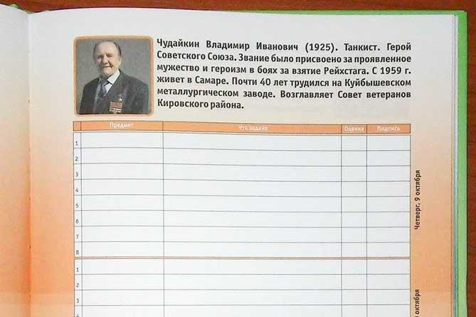 дневник школьника Самарской области легендарные люди
