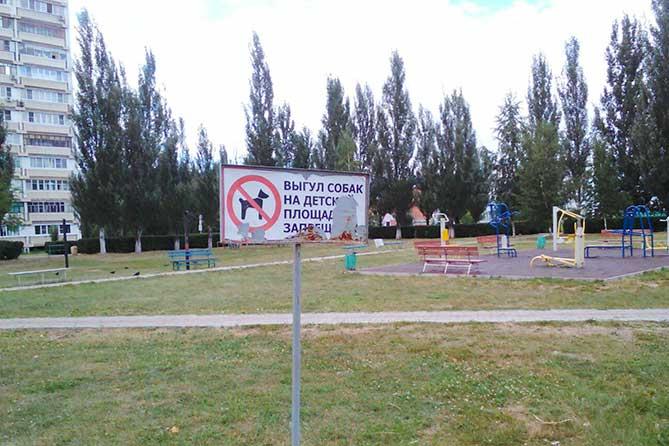 Запрет выгула собак на детских площадках