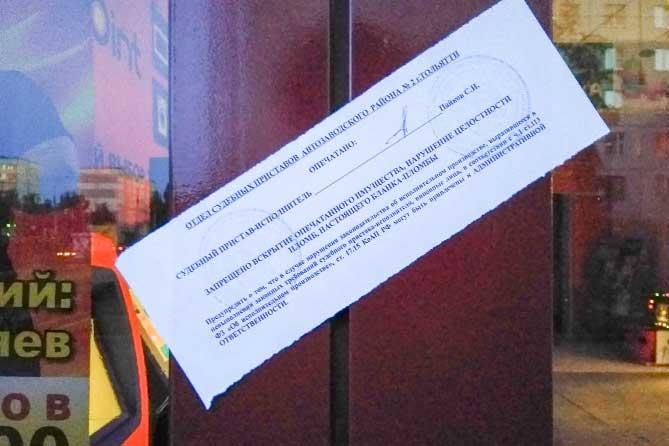 В Тольятти закрыт очередной торговый центр