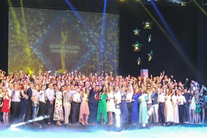 Прошел праздник «Золотые кадры Тольятти» 2018