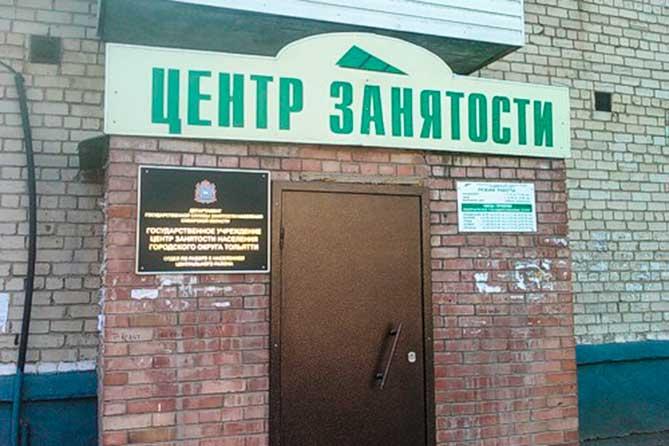 24-07-2018: В Тольятти снижается безработица